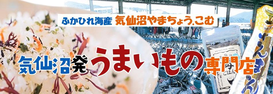 ふかひれ海産気仙沼やまちょうこむ:気仙沼の地元水産物加工品を取り扱っております。
