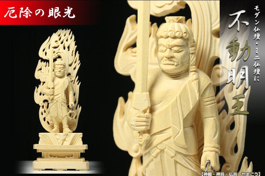 仏像 ■ 3.5寸 ■ 不動明王 立像 ■ 火炎光背 真言宗 脇侍 ■ 白木 仏具