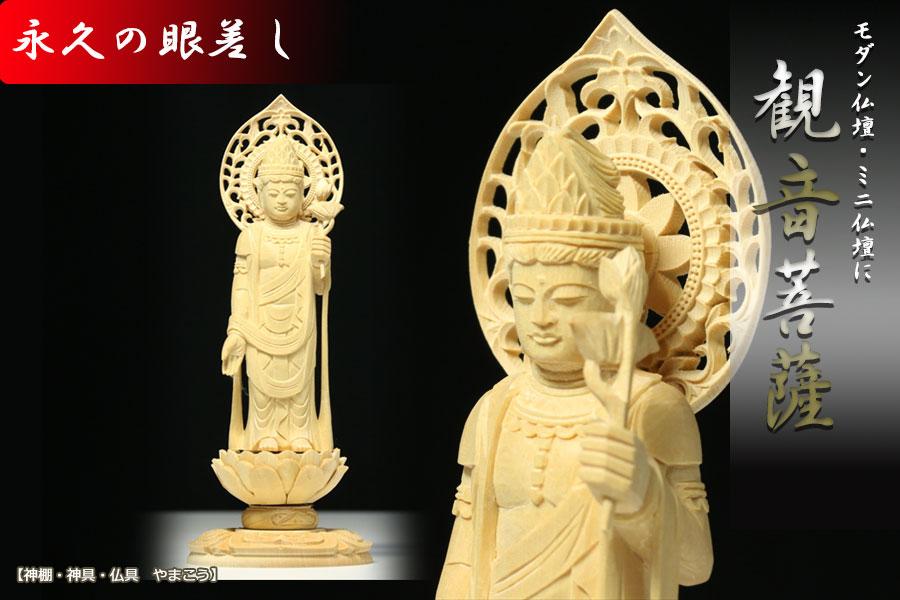 仏像 ■ 4寸 ■ 聖観音菩薩 観音様 ■ 本尊 真言 六観音 ■ 白木 仏具