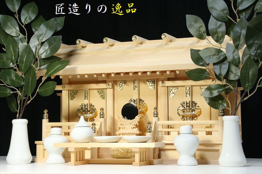 匠造り ■ 木曽ひのき ■ 低床 ■ 通し屋根 三社 ■ 神具逸品 神棚セット
