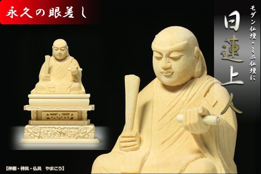 仏像 ■ 2寸 ■ 日蓮聖人 日蓮上人 ■ 日蓮宗 本尊 曼荼羅 ■ 白木 ■ 仏具