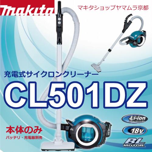 マキタ 掃除機 リチウムイオン充電式サイクロンクリーナー CL501DZ★本体のみ18Vバッテリ・充電器別売★
