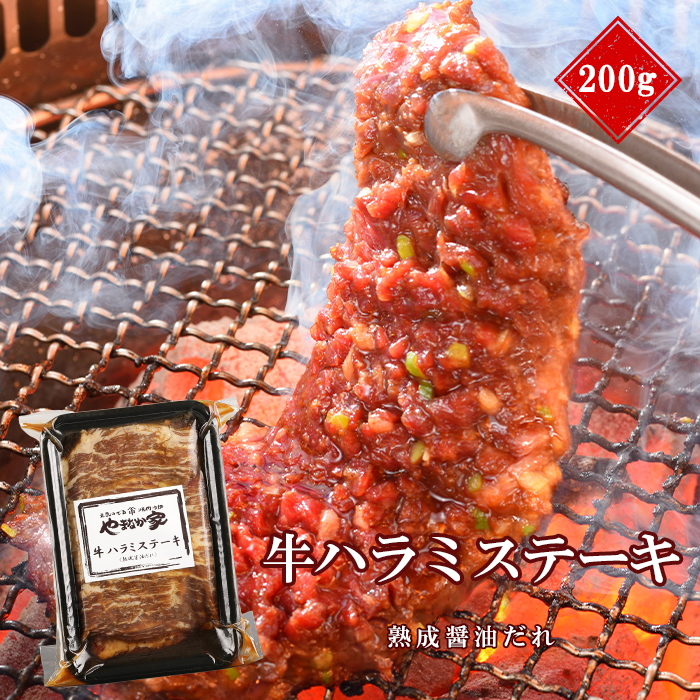 出荷 プレミアム極厚ハラミステーキ 200g 熟成醤油だれ 焼肉 牛肉 在宅応援 高級品 やまなか家 ハラミ ステーキ