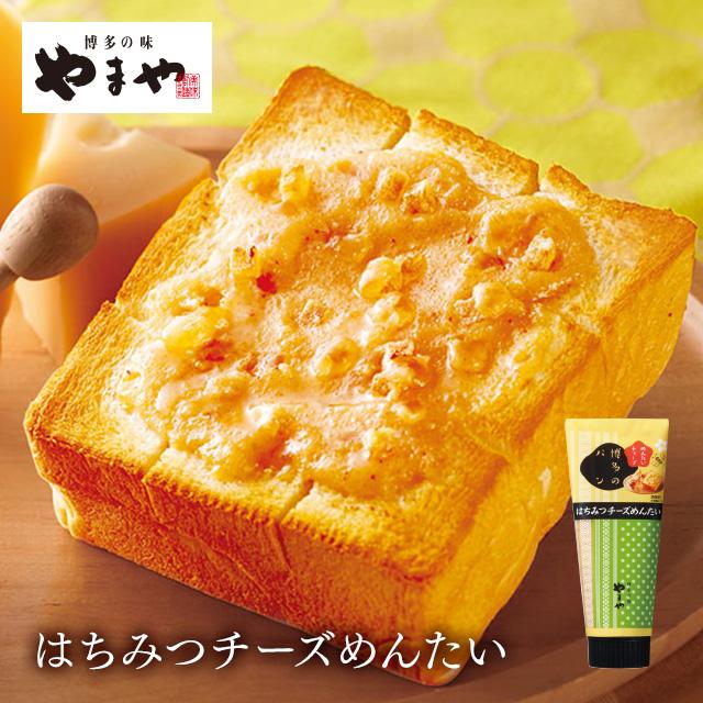 【福岡・博多】博多織柄のパッケージで大人気のめんたいチューブ。甘じょっぱい美味しさはトーストだけでなく、サラダ、お肉料理のソースとしてもお愉しみいただけます! やまや めんたいチューブ はちみつチーズ(辛子明太子 九州 博多 お取り寄せ グルメ おつまみ ご飯のお供)