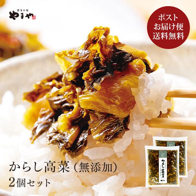 【九州・博多】肉厚で濃厚な旨み!九州産「三池高菜」を使用。素材の風味や美味しさを生かす製法で作った辛子高菜です。 【2個セット】やまや からし高菜(無添加)2個セット(九州 お取り寄せ グルメ おつまみ ご飯のお供 手土産 ギフト)