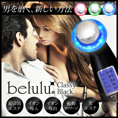 Beauty facial mens massager Japan belulu Classy Multifunctional Care for Mens