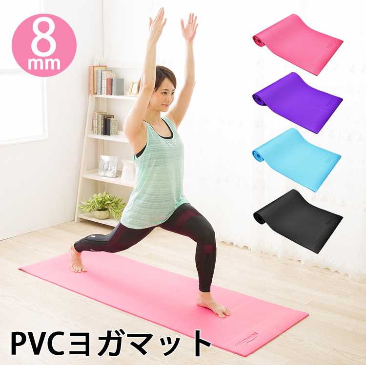 これであなたもスリムボディ 厚み8mm ストレッチマット エクササイズマット ホットヨガマット (訳ありセール 格安) ダイエット 低廉 ヨガマット PVC材質 ヨガ ピラティス マット トレーニングマットエクササイズマット おしゃれ トレーニングマット ダイエット器具 yoga ケース ゴム 腹筋 デザイン 脚痩せ
