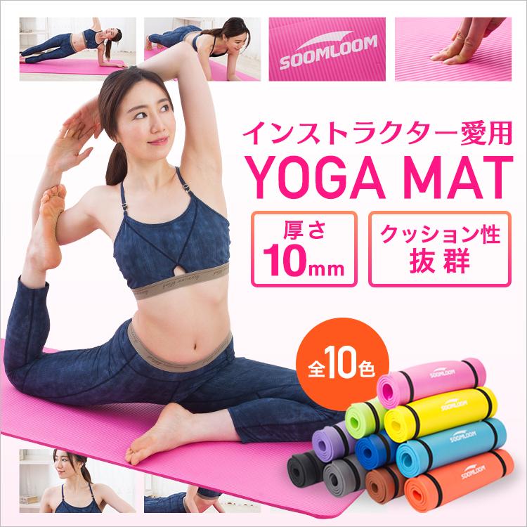1位受賞 ヨガマット 10mm トレーニングマット ピラティス エクササイズマット ゴム 収納バンド付 おしゃれ ダイエット器具 yoga ケース 腹筋 脚痩せ