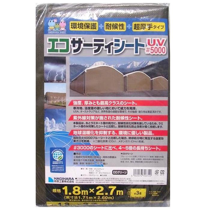 萩原工業 【エコサーティシートUV#5000 5.4×7.2m】紫外線対策が施された高耐候性のODグリーンカラーシート。#5000の厚みなので強くて丈夫。環境に優しい日本製の製品。