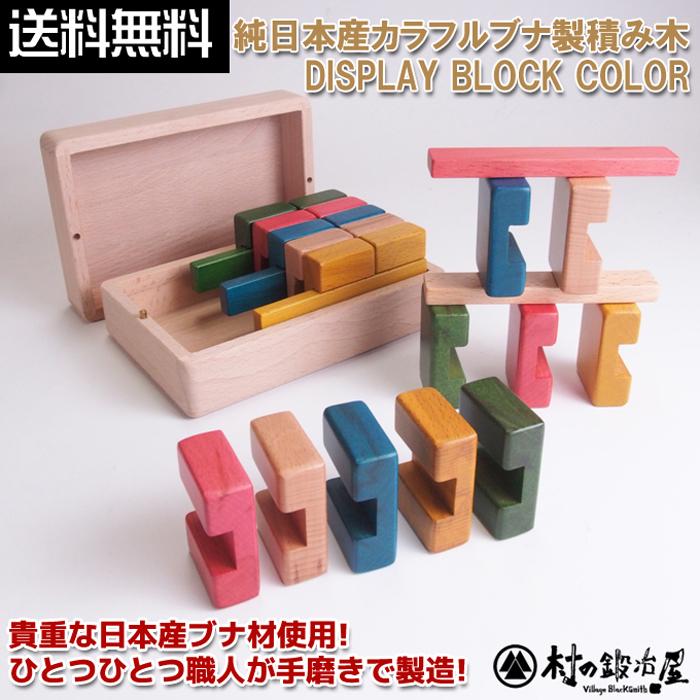 【頑張って送料無料!】TF-DESIGN 純日本産カラフルブナ製積み木 DISPLAY BLOCK COLOR日本産の貴重なブナ材を使用ひとつひとつ手磨きで仕上げた積み木知育玩具 おもちゃ プレゼントに