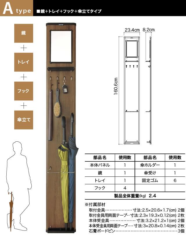 【頑張って送料無料!】森村金属 玄関まわりの収納ラック eBOARD(イーボード)A type鏡+トレイ+フック+傘立てタイプ