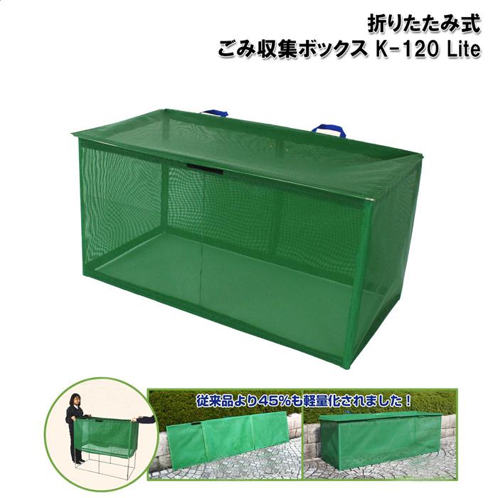 【smtb-TK】【頑張って送料無料!】【燕三条製】折りたたみ式ごみ収集ボックス K-120 Liteゴミステーション 120cm ゴミ箱 ダストボックス軽くて丈夫な折り畳み式!幅120×奥行60×高さ62.5cm