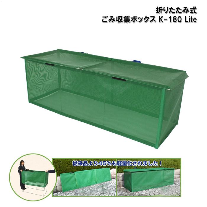折りたたみ式ごみ収集ボックス K-180Lite Liteゴミステーション 180cm ゴミ箱軽くて丈夫な折り畳み式!幅180×奥行60×高さ62.5cm<燕三条製>【頑張って送料無料!】