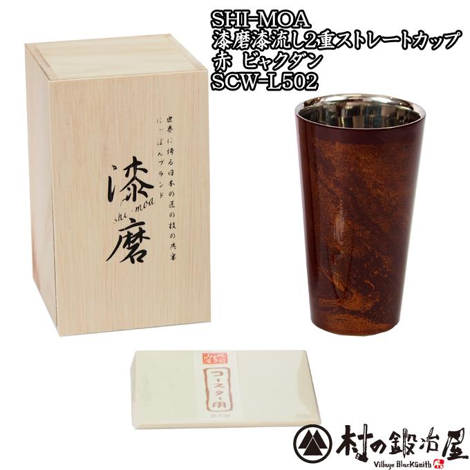 山中漆器 漆磨(Shi-moa)ビャクダンシリーズ漆磨漆流し二重ストレートカップ 赤 ビャクダン SCW-L502プレゼント・父の日の贈り物など 【楽ギフ_のし】