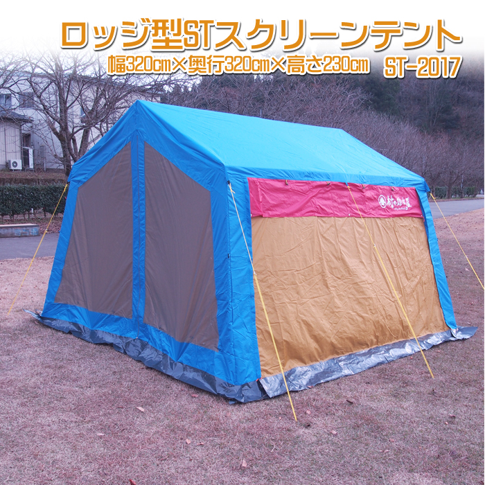 TML (Mailing List Trailer) lodge ST screen tent width 340 cm x 340 cm x 230 cm (height) is the intent of ST-1226 steel (steel frame)!