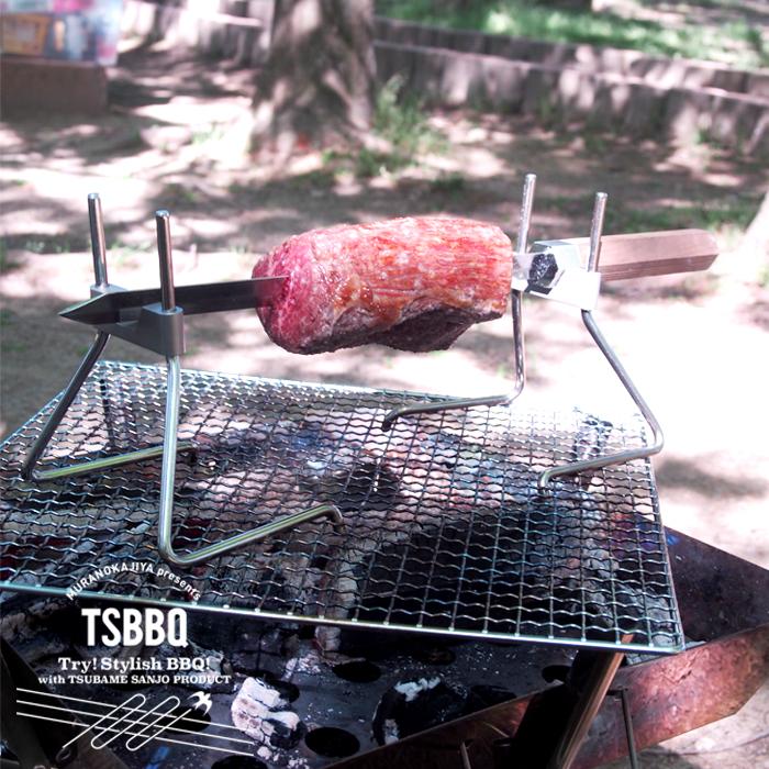 【頑張って送料無料!】【燕三条製】TSBBQ ローストスタンド刺して、回して、焼くだけでローストビーフが作れる!ステンレス製でメンテナンスしやすい!バウムクーヘンも作れる! バームグリル バーベキュー TSBBQ-001