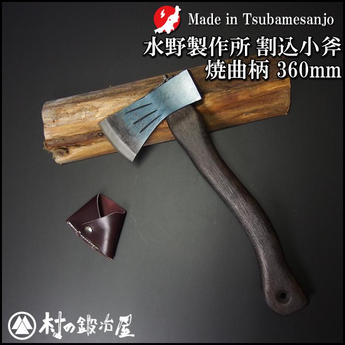 【010-144】越後三条打刃物 水野製作所作 割込小斧600g 焼曲柄 焼ボタン柄360mm皮サック入