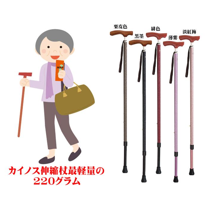 安心の日本の老舗SINANO製の歩行杖日本の伝統美シリーズ【カイノス 和彩 WASAI】日本人に合わせた構造の高品質な杖伝統的で雅な5色展開(栗皮色、黒墨、緋色、薄紫、薄紅梅)