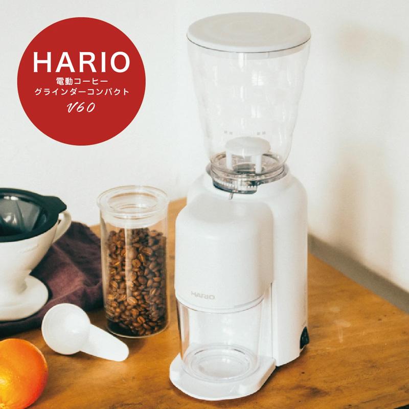 39段階の粒度調整機能付きの電動グラインダー 送料無料 HARIO スーパーSALE セール期間限定 V60電動コーヒーグラインダーコンパクト ハリオ 本物