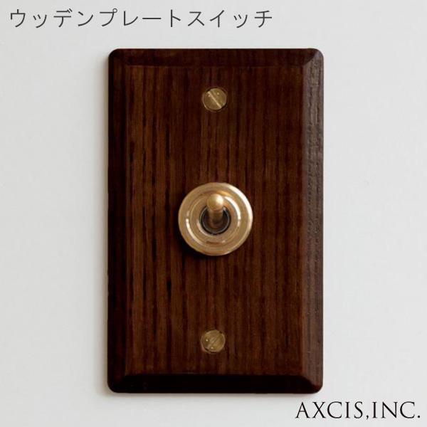 シンプル アンティークなスイッチプレート 送料無料 アクシス ウッデンプレートスイッチ 買い取り トグルスイッチ 照明 アッシュ 全品送料無料 リノベーション AXCIS