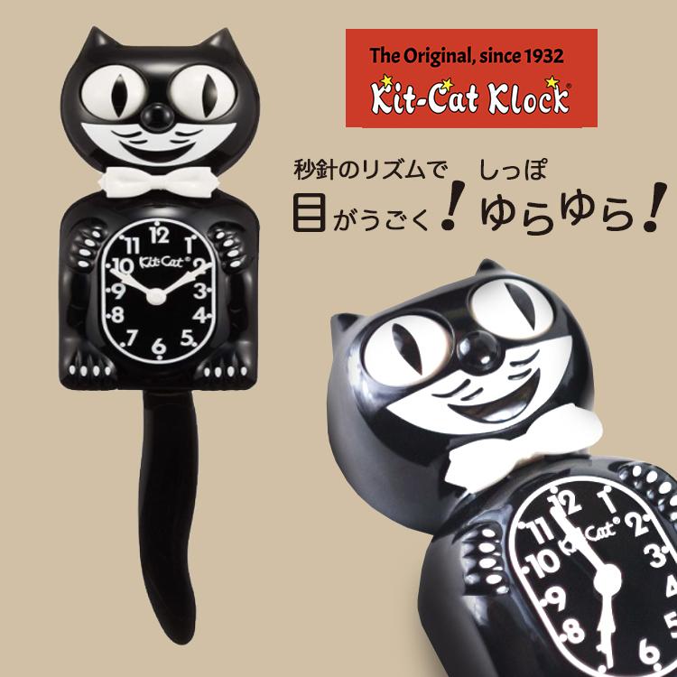 アメリカで愛され続けるアイコン的存在 送料無料 Kit 買収 Cat Clock キットキャットクロック ブラック BC1 卸売り アメリカン 壁掛け時計 振り子時計 レトロ ヴィンテージ