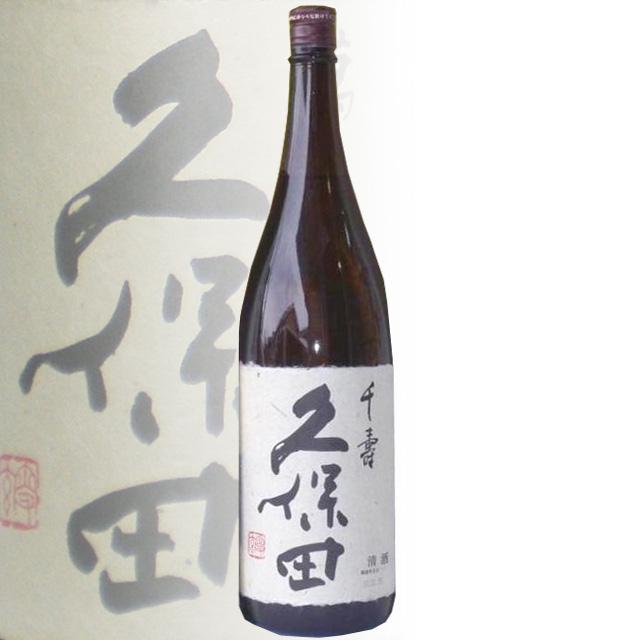 久保田 千1800