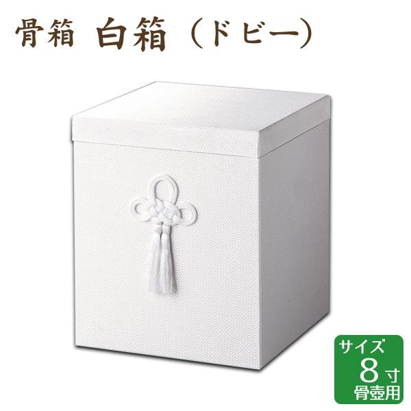 骨箱 白箱(ドビー) 8寸骨壺用 手元供養 仏壇 終活 お盆 【組み合わせグループA】