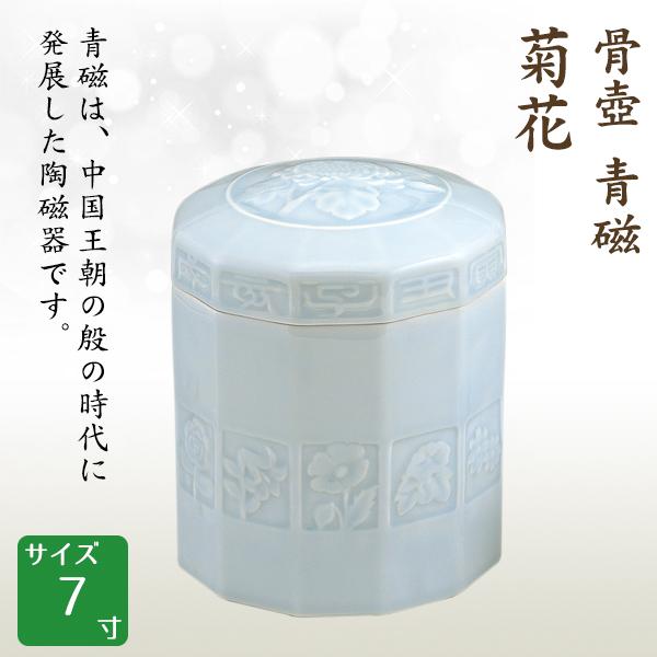 青磁は 正規品 中国王朝の殷の時代に発展した陶磁器です 骨壺 セールSALE%OFF 青磁 菊花 7寸 終活 仏壇 手元供養 高級骨壺 お彼岸 お盆