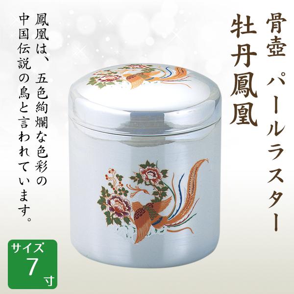 日本メーカー新品 五色絢爛な色彩の鳳凰は 中国伝統の鳥と言われています 骨壺 パールラスター 牡丹鳳凰 7寸 手元供養 お彼岸 お盆 終活 高級骨壺 2020A/W新作送料無料 仏壇