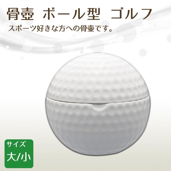 骨壺 ボール型 ゴルフ 小・大 高級骨壺 手元供養 仏壇 終活 お盆 お彼岸 【組み合わせグループB】