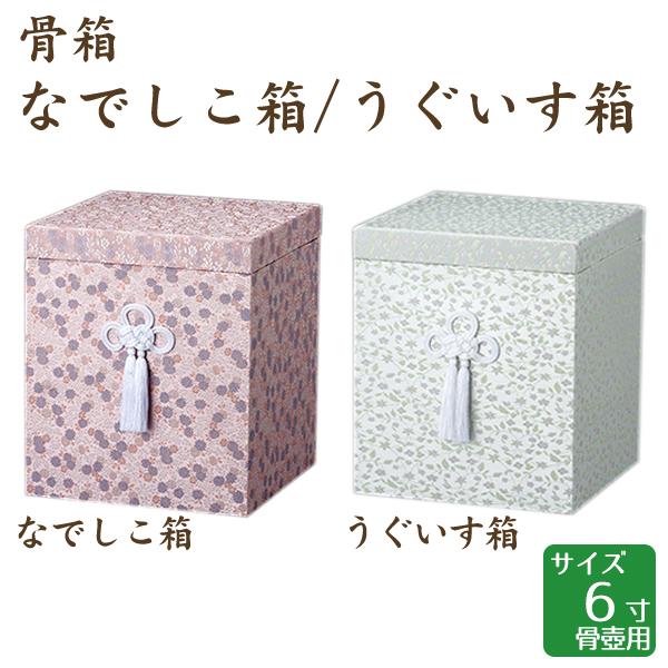 トラスト ピンク系のなでしこ ブルー系のうぐいすから選べます 骨箱 実物 なでしこ箱 うぐいす箱 6寸骨壺用 お盆 仏壇 終活 お彼岸 手元供養