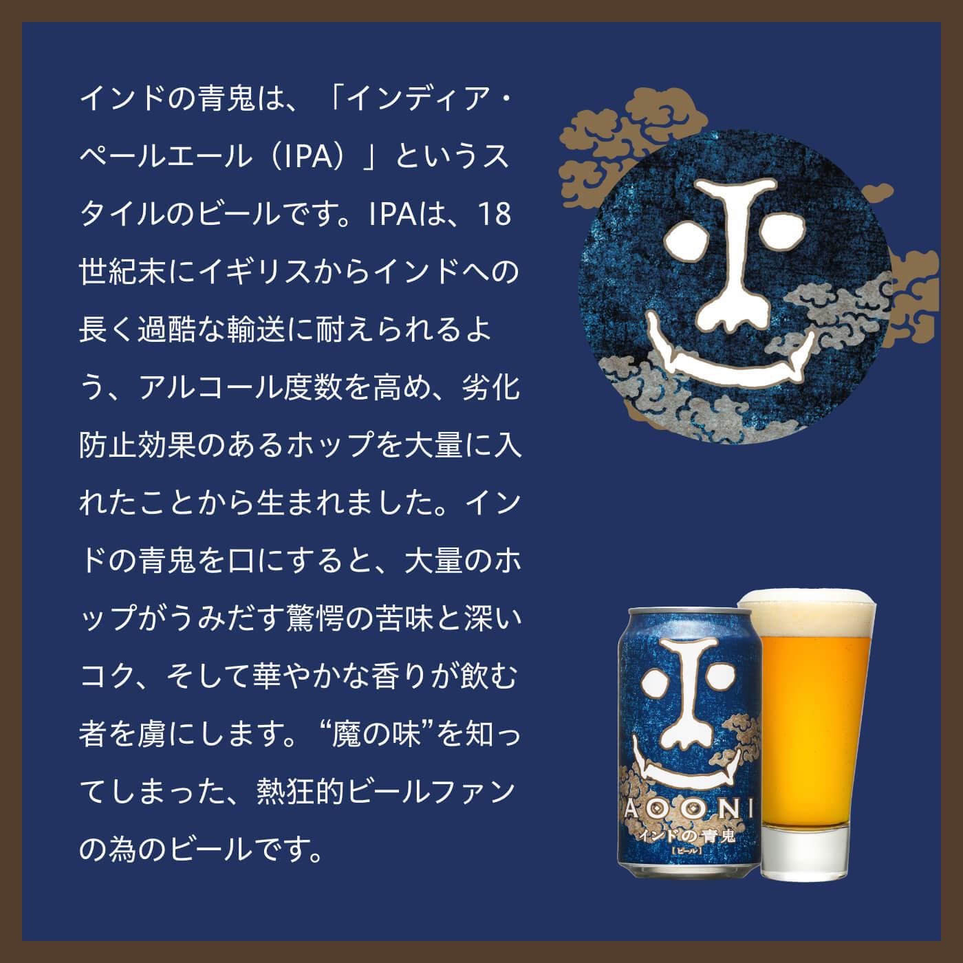 インドの青鬼24本(ケース) よなよなの里 エールビール醸造所 クラフトビール 地ビール ご当地ビール ヤッホーブルーイング公式 yonayona 軽井沢 24缶 IPA 缶ビール