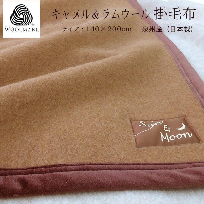 毛布 キャメル キャメル毛布 シングル blanket 掛毛布 天然毛布 キャメル&ラムウール 蒸れない 日本製 高品質 ぽかぽか 快眠 冷え性 CAMEL WOOL 送料無料