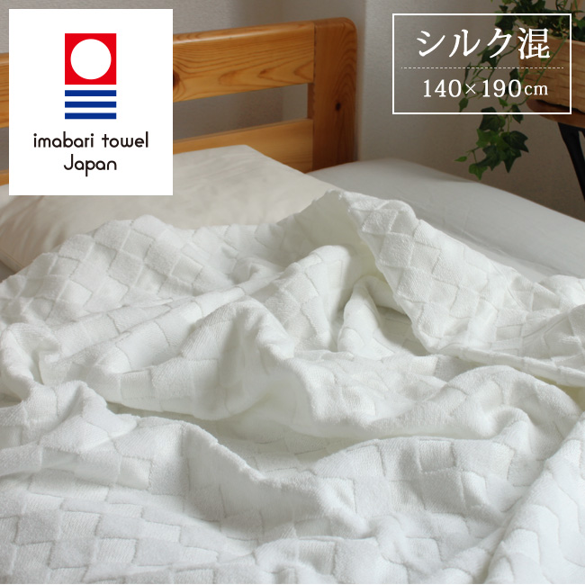 【タオルケット】 シングル 今治 タオルケット 日本製 高級 優雅な気分にひたれる「ロザンジュ・ホワイト」 シングルサイズ 140×190cm シルク混 towelket
