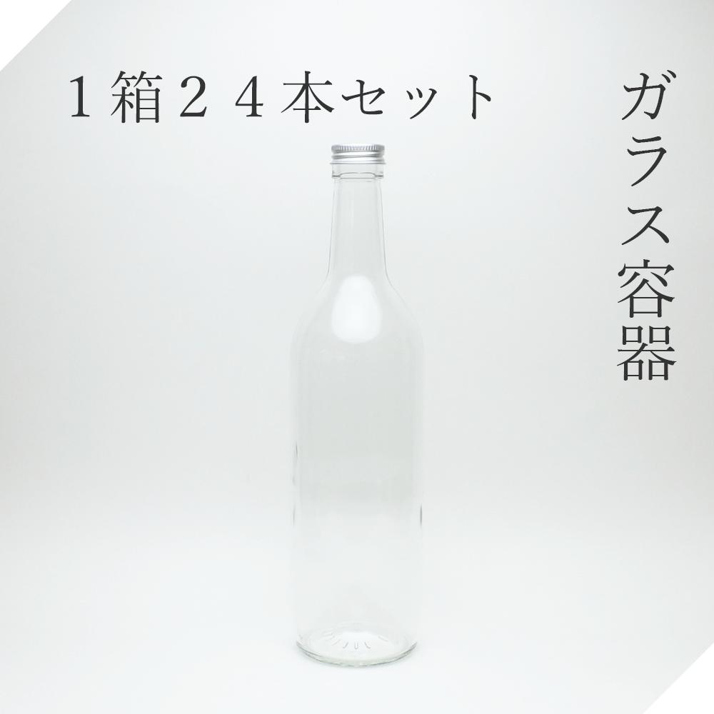 いろんな用途に定評高いワインボトルフルボトルより若干コンパクトなスリムタイプ 格安店 ガラス瓶 ワインボトル 720mlPP 1箱 セット販売 細口瓶 詰め替えボトル ボトル 細口ビン 飲料ボトル ワイン瓶 限定タイムセール