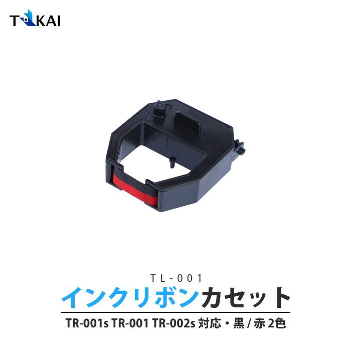【送料無料】【国内メーカー】インクリボン インクリボンカセット インク 黒・赤 2色 tr-001s tr-001 tr-002s 対応