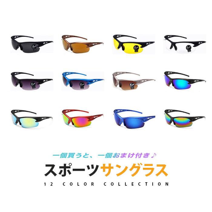2個セット UV400紫外線99%カット 超軽量で丈夫なスポーツサングラス 用途で選べる5タイプ12カラーを用意 ポイント10倍 スポーツサングラス メンズ レディース UV 99% 軽量 クリアレンズ 流行のアイテム 紫外線 カット お金を節約 丈夫 400 送料無料