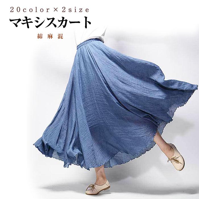 150㎝台でもスタイルアップ!春コーデにおすすめのおしゃれなロングスカートを教えて