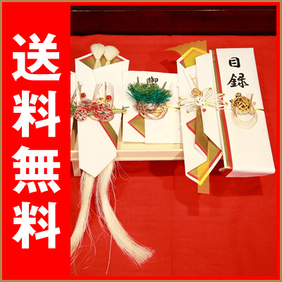 結納セット 結納 和華5品セット【結納 結納セット 結納品 正式結納 東日本結納】