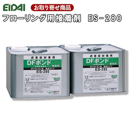 送料無料【お取り寄せ商品】エイダイ DFボンド ES-280 低臭タイプ・ウレタン系 1液タイプ(約10坪分)接着剤 フロア用