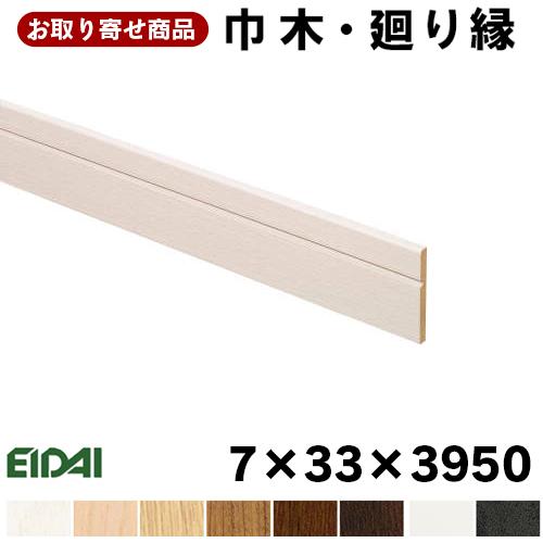 【お取り寄せ】永大 EIDAI 巾木 IPE-MH211XX39 (10本入り)セット販売 A品 新築にも リフォームにも 選べる8柄 14kg