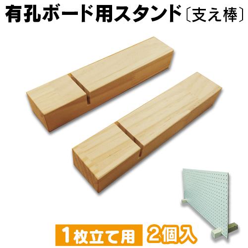 有孔ボード1 3サイズを差し込むだけで立てられる レターパック520で送料無料 豊富な品 有孔ボードスタンド 支え棒 無塗装 絶品 600×900×4mmの有孔ボードを1枚立てられます UKB-440SASAE-1 2本 1枚立て 床材本舗オリジナル