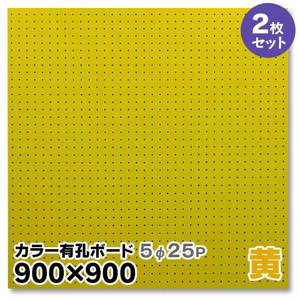 送料無料★2枚セット【ハーフサイズ有孔ボード】UKB-900900-YE-2S カラー黄 ラワン合板 パンチング穴あきボード 厚さ4mm 900×900
