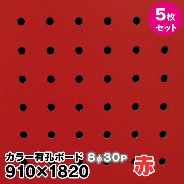条件付き送料無料★5枚【有孔ボード】UKB-R4P2-RE830-5S カラー 赤 8φ30ピッチ ラワン合板 パンチング穴あきボード 厚さ4mm 910×1820