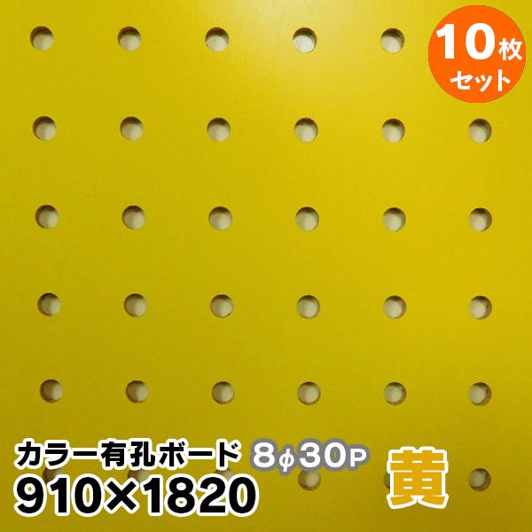 条件付き送料無料★10枚【有孔ボード】UKB-R4P2-YE830-10S カラー 黄 8φ30ピッチ ラワン合板 パンチング穴あきボード 厚さ4mm 910×1820