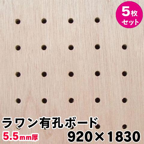 条件付き送料無料★5枚セット【有孔ボード】UKB-R55M2-5S無塗装 ラワン合板 パンチング穴あきボード 厚さ5.5mm 920×1830