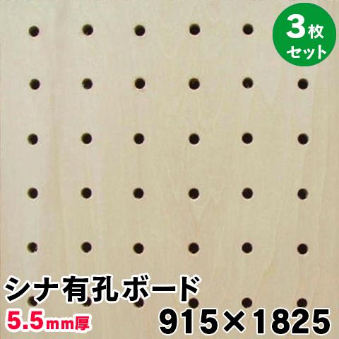 条件付き送料無料★3枚セット【有孔ボード】UKB-S55M2-3S無塗装 シナ合板 パンチング穴あきボード 厚さ5.5mm 915×1825