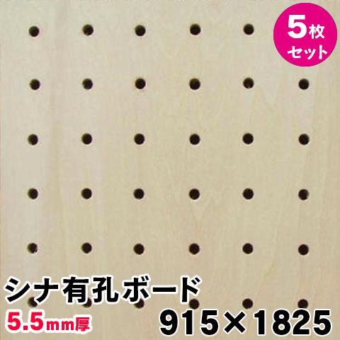 条件付き送料無料★5枚セット【有孔ボード】UKB-S55M2-5S無塗装 シナ合板 パンチング穴あきボード 厚さ5.5mm 915×1825
