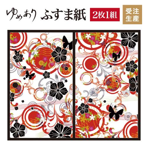 ふすま紙 襖紙 花蝶なでしこ 赤 2枚組 縦900mm おしゃれ モダン 幅広 対応 ふすま 張り替え 和 柄 壁紙 襖 デザイナーズ 和モダン インテリア 和室 和風 和柄