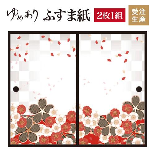 ふすま紙 襖紙 花散る里 赤 2枚組 縦900mm おしゃれ モダン 幅広 対応 ふすま 張り替え 和 柄 壁紙 襖 デザイナーズ 和モダン インテリア 和室 和風 和柄